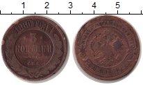 Изображение Монеты 1855 – 1881 Александр II 3 копейки 1880 Медь VF
