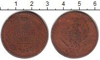 Изображение Монеты 1801 – 1825 Александр I 2 копейки 1820 Медь VF ЕМ