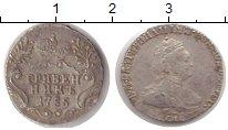 Изображение Монеты 1762 – 1796 Екатерина II 1 гривенник 1785 Серебро VF СПБ
