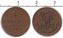 Изображение Монеты 1894 – 1917 Николай II 1/2 копейки 1899 Медь XF
