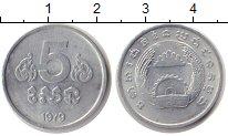 Изображение Монеты Камбоджа 5 сен 1979 Алюминий UNC-