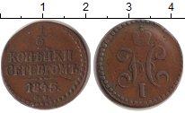Изображение Монеты 1825 – 1855 Николай I 1/2 копейки 1845 Медь XF