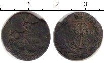 Изображение Монеты 1762 – 1796 Екатерина II 1 копейка 1770 Медь VF