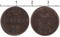 Изображение Монеты 1825 – 1855 Николай I 1 денежка 1852 Медь VF ем