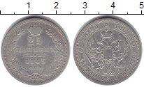 Изображение Монеты 1825 – 1855 Николай I 25 копеек 1845 Серебро VF
