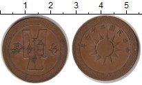 Изображение Монеты Китай 1 цент 1937 Медь XF Республика