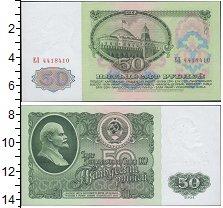 Изображение Боны СССР 50 рублей 1961  UNC-