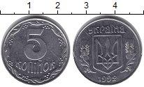 Изображение Барахолка Україна 5 копеек 1992 Железо XF