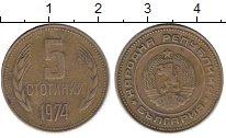 Изображение Дешевые монеты Болгария 5 стотинок 1974 Медь VF