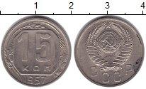 СССР 15 копеек 1957 Медно-никель