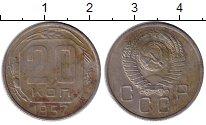 Изображение Дешевые монеты СССР 20 копеек 1957 Медно-никель XF