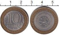 Изображение Дешевые монеты Не определено 10 рублей 2005 Биметалл XF