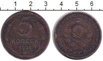 Изображение Монеты СССР 5 копеек 1924 Медь VF