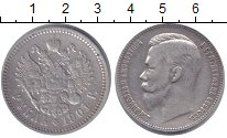 Изображение Монеты 1894 – 1917 Николай II 1 рубль 1901 Серебро XF