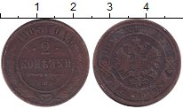 Изображение Монеты 1894 – 1917 Николай II 2 копейки 1905 Медь VF
