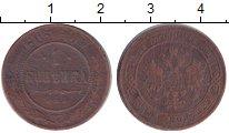 Изображение Монеты 1894 – 1917 Николай II 1 копейка 1905 Медь VF