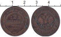Изображение Монеты 1855 – 1881 Александр II 2 копейки 1879 Медь XF