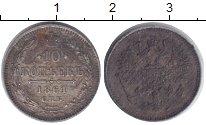 Изображение Монеты 1855 – 1881 Александр II 10 копеек 1861 Серебро VF СПБ