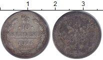 Изображение Монеты 1855 – 1881 Александр II 10 копеек 1874 Серебро VF