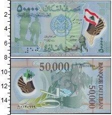 Изображение Банкноты Ливан 50000 ливров 2015  UNC-