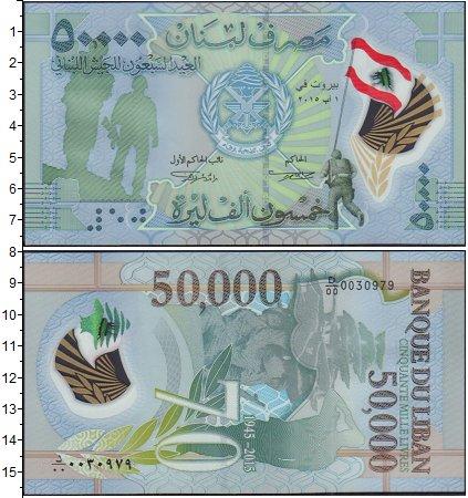 Картинка Банкноты Ливан 50.000 ливров  2015