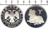 Изображение Монеты Россия 3 рубля 2004 Серебро Proof- Овен.