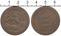 Изображение Монеты Монголия 1 тугрик 1971 Медь XF