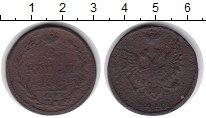 Изображение Монеты 1825 – 1855 Николай I 2 копейки 1810 Медь VF