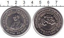 Изображение Монеты Таиланд 50 бат 1996 Медно-никель XF
