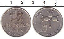 Изображение Монеты Израиль 1 лира 1978 Медно-никель XF