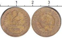 Изображение Монеты СССР 2 копейки 1930  VF
