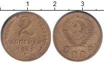 Изображение Монеты СССР 2 копейки 1956  XF