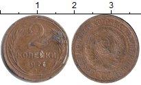 Изображение Монеты СССР 2 копейки 1926  VF