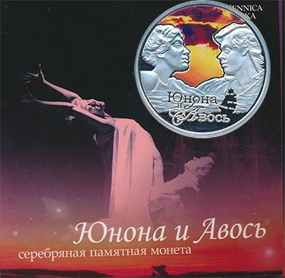 Изображение Подарочные монеты Ниуэ Юнона и Авось 2011 Серебро Proof Монета посвящена рус