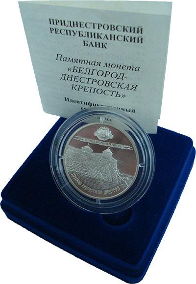 Изображение Подарочные монеты Приднестровье Белгород-Днестровская крепость 2008 Серебро Proof Приднестровская моне