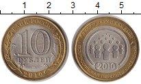 Изображение Мелочь Россия 10 рублей 2010 Биметалл XF Всероссийская перепи