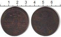 Изображение Монеты 1825 – 1855 Николай I 2 копейки 0 Медь VF ЕМ