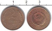 Изображение Монеты СССР 2 копейки 1931 Медь XF
