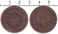 Изображение Монеты 1894 – 1917 Николай II 3 копейки 1908 Медь VF СПБ