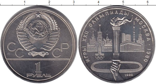 Картинка Монеты СССР 1 рубль Медно-никель 1980