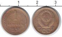 Изображение Монеты Россия СССР 1 копейка 1949 Медь XF