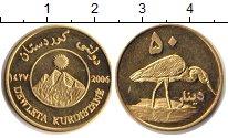 Изображение Монеты Курдистан 50 динар 2006 Латунь UNC-
