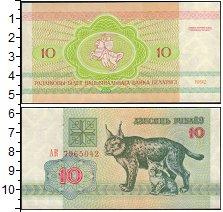 Изображение Боны Беларусь 10 рублей 1992  XF