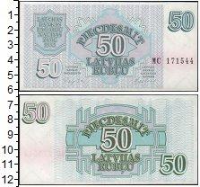 Изображение Банкноты Латвия 50 рублей 1992  UNC