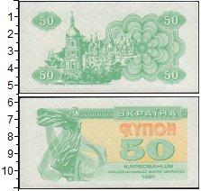 Изображение Боны Украина 50 купонов 1991  UNC-