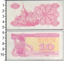 Изображение Боны Украина 10 купонов 1991  UNC-