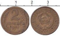 Изображение Монеты СССР 2 копейки 1931 Медно-никель XF