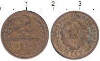 Изображение Монеты СССР 2 копейки 1934 Медно-никель XF