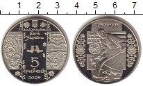 Изображение Монеты Украина 5 гривен 2009 Медно-никель UNC- Стельмах