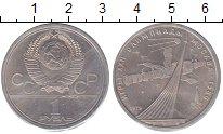 Изображение Монеты СССР 1 рубль 1979 Медно-никель XF